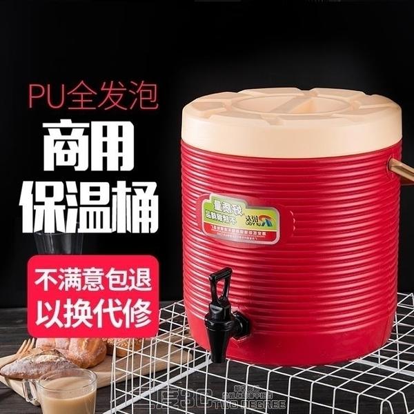 奶茶桶 保溫桶大容量奶茶桶保溫桶商用豆漿桶冷熱保溫茶水桶咖啡果汁開水涼茶桶 DF 維多原創