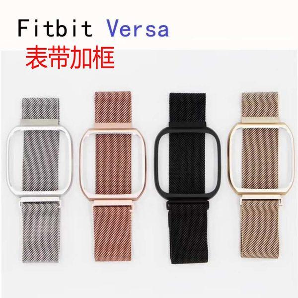 Fitbit Versa 智能手錶米蘭尼斯 加框一體錶帶versa保護套殼 磁吸金屬替換錶帶 帶框保護殼