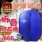 幹衣機【現貨】烘乾機 摺疊烘衣機 攜帶式烘乾機 110V 摺疊式可攜式烘乾機(快速出貨)