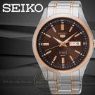 SEIKO日本精工5號盾牌自動上鏈機械腕錶7S26-04M0P/SNKN94J1公司貨/禮物/情人節