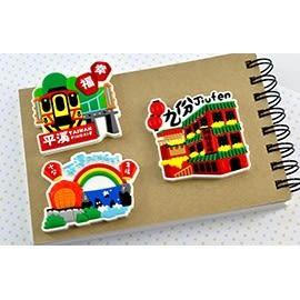【收藏天地】台灣紀念品*旅行記憶PVC冰箱貼(3款)-九份 / 平溪 / 十分