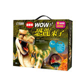 【限宅配】WOW!恐龍來了 (新版) Q0550-1 世一 (購潮8)