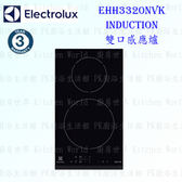【PK廚浴生活館】 高雄 Electrolux 伊萊克斯 EHH3320NVK 雙口感應爐 ☆瓦斯爐 實體店面 可刷卡