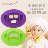 小猴子卡通餐盤兒童一體式硅膠餐盤 寶寶分格吸盤碗 輔食餐具防摔萬聖節