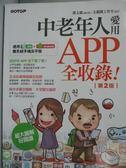 【書寶二手書T5/電腦_YJL】中老年人愛用APP全收錄_鄧文淵