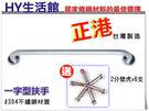 30公分 一字型安全扶手 C型扶手 不鏽鋼扶手 台灣製-《HY生活館》水電材料專賣店