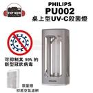(贈抑菌空氣濾網) PHILIPS 飛利浦 桌上型 UV-C 感應 語音 殺菌燈 PU002 可抑制其 99% 新型冠狀病毒