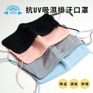 [Snow Travel] 抗UV吸濕排汗口罩 (四色內選) (AH-080)