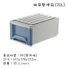 台灣製造 塑膠抽屜式衣櫃收納盒收納櫃化妝品收納箱玩具內衣整理箱鞋盒 抽屜整理箱20L(2色任選)