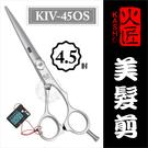 ::美髮剪刀系列:: 日本火匠進口美髮剪刀- KIV-4.5吋 [50426]◇美容美髮美甲新秘專業材料◇