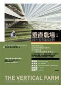 (二手書)垂直農場:城市發展新趨勢