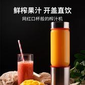榨汁杯 英國皇太太便攜式榨汁機家用水果小型充電迷你榨汁杯電動炸果汁機 夢藝家