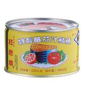 紅鷹牌蕃茄汁鯖魚-黃罐220G*3【愛買】