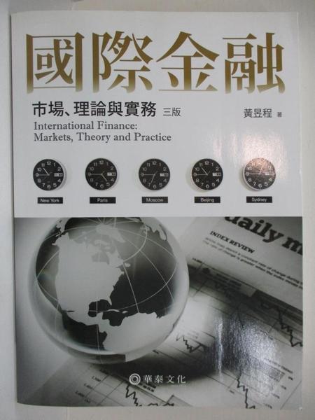 【書寶二手書T6/大學商學_DZY】國際金融-市場、理論與實務_黃昱程