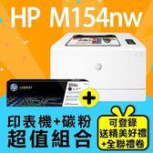 【印表機+碳粉送精美好禮組】HP Color LaserJet M154nw 無線網路彩色雷射印表機+CF510A 原廠黑色碳粉匣