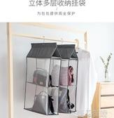 包包收納架懸掛式衣櫃置物袋掛袋墻掛式布藝包包收納防塵袋YJT 遇見初晴