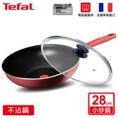 【Tefal 特福】頂級御廚系列28CM不沾鍋炒鍋+玻璃蓋