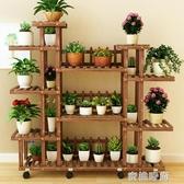 綠蘿陽台置物架多肉簡易實木花架子室內植物花盆架客廳落地式多層『蜜桃時尚』