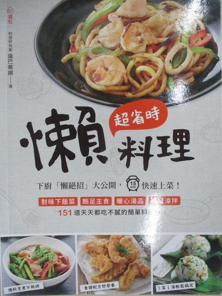 【書寶二手書T3/餐飲_JAB】超省時懶料理_薩巴蒂娜