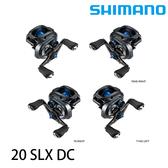 漁拓釣具 SHIMANO 20 SLX DC 70 系列 (兩軸捲線器)