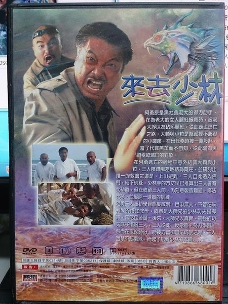 挖寶二手片-Y99-049-正版DVD-華語【來去少林】-吳孟達 辛隆 曾志偉 郝劭文