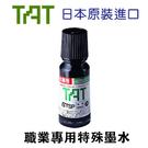 寫吉達 TAT 不滅印水 油性 STSP-1 塑膠專用 黑色 55cc / 瓶
