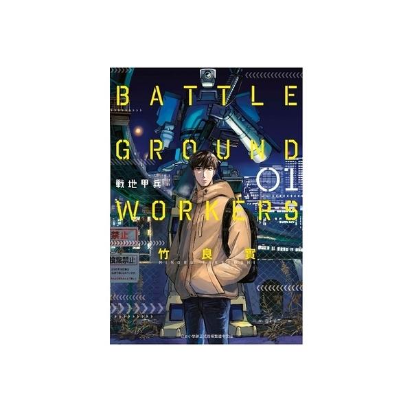 戰地甲兵(1)BATTLE GROUND WORKERS