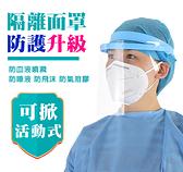 AMISS 防疫面罩 台灣現貨 可翻動防疫面罩 可翻蓋面罩 透明防護面罩 防飛沫面罩 護目鏡 防疫面罩