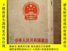 二手書博民逛書店《中華人民共和國憲法》1954年一版一印罕見人民出版社出版Y14