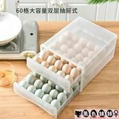 冰箱用放雞蛋的收納盒抽屜式保鮮雞蛋盒收納蛋盒架托裝雞蛋收納托LXY5654【黑色妹妹】