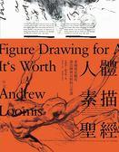 (二手書)人體素描聖經:素描就是觀看,畫出傳神寫照的12堂課