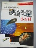 【書寶二手書T8/科學_JFM】觀賞天體小百科_石尚恆, 林完次
