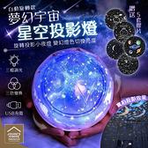 夢幻宇宙星空投影燈 自動旋轉款 送5套膠片 投射燈 旋轉燈 星球燈【ZJ0413】《約翰家庭百貨
