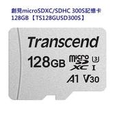 新風尚潮流 創見 記憶卡 【TS128GUSD300S-2】 128GB Micro-SD 含 Mini-SD 轉卡套件