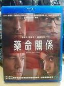 影音專賣店-Q00-001-正版BD【藥命關係】-藍光電影