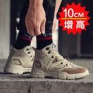 男士增高靴6厘米休閒馬丁靴8cm工裝鞋隱形內增高 男靴10cm韓版短靴 快速出貨