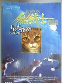 【書寶二手書T6/一般小說_ISH】貓戰士2部曲之IV-星光指路_謝雅文, 艾琳杭特