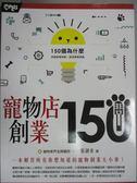 【書寶二手書T4/財經企管_YFC】寵物店創業150問_張御丞
