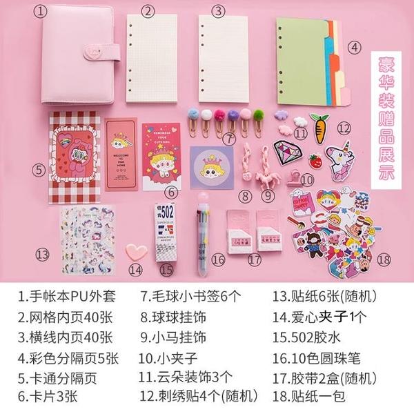 韓國美少女心手賬本活頁日式套裝小清新日記筆記本子可愛創意學生 喵小姐