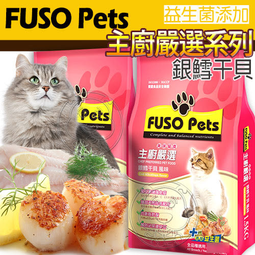 【培菓平價寵物網】FUSO Pets福壽》主廚嚴選美味貓食 銀鱈干貝1.5kg3.3磅/包