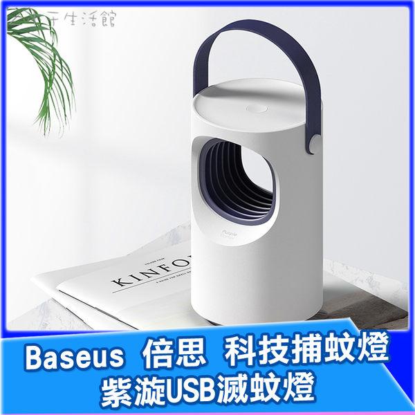 Baseus 倍思 紫漩 USB滅蚊燈 科技捕蚊燈 吸入式捕蚊燈 捕蚊燈
