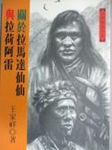 【書寶二手書T1/一般小說_JLG】關於拉馬達仙仙與拉荷阿雷_王家祥/著