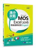(二手書)Microsoft MOS Excel 2016 Expert 原廠國際認證滿分攻略 (Exam 77-72..