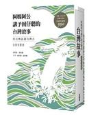 書立得-阿媽阿公講予囡仔聽的台灣故事(台語有聲書)(附4CD/2冊合售)