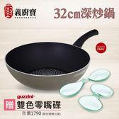 〚義廚寶〛清涼夏日☼ 完美系列_32cm深炒鍋[灰] 【加贈guzzini雙色零嘴碟、食譜書】
