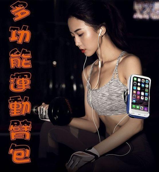 手機運動臂包 手機臂套 夜跑腰包袋 iPhone678 露營 藍芽耳機 腰包 超大容量 放鑰匙