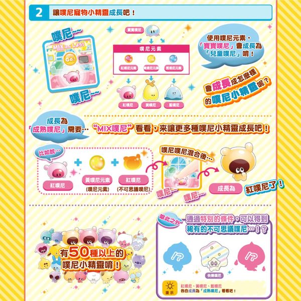 特價 TAKARA TOMY 軟軟噗尼寵物小精靈(粉)_ TP16037