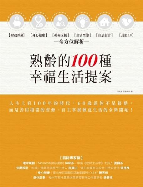 熟齡的100種幸福生活提案:財務保險、身心健康、社福支援、生活型態...【城邦讀書花園】