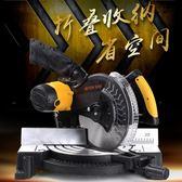 切割機力霸10寸鋸鋁機多功能鋁型材木材45度角切鋁機界鋁機igo時光之旅