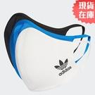 【現貨】Adidas Face Covers 口罩 (三入) 黑白藍【運動世界】HB7854